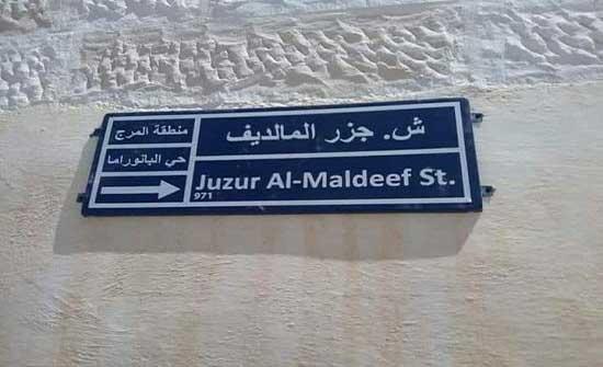 """تسمية احد شوارع الكرك باسم """" جزر المالديف """""""