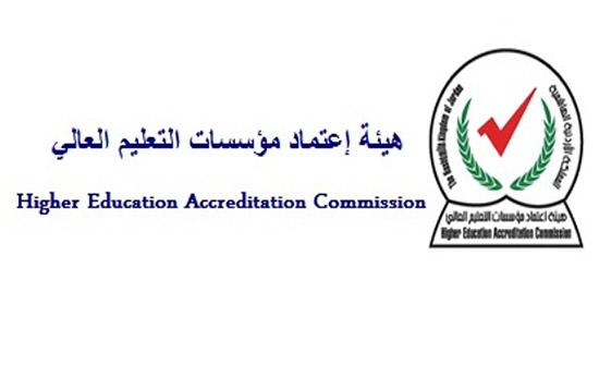 هيئة الاعتماد يقر التعديلات على معايير الاعتماد البرامجي ومتابعتها
