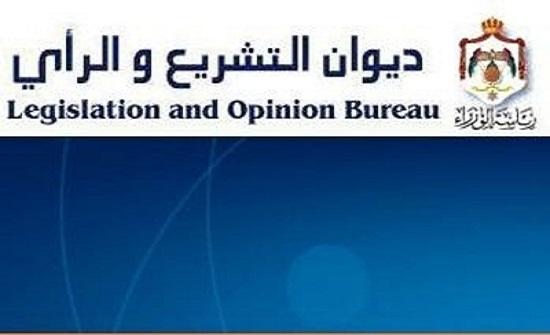 مصدر في التشريع والرأي يوضح حول تعيين رئيس ديوان المحاسبة