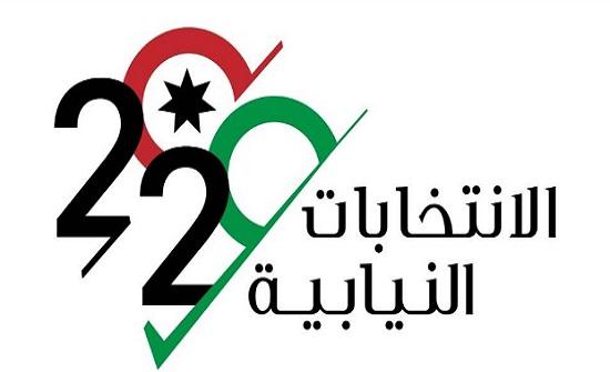 الانتخابات النيابية ومسيرة الديمقراطية الأردنية