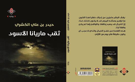 رواية عن الخيال العلمي للكاتب العُماني الكشري