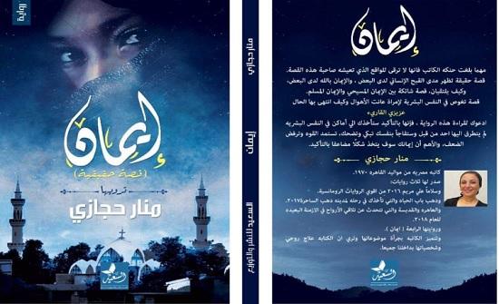 أيمان رواية جديدة للكاتبة منار حجازي في معرض الكتاب الدولي