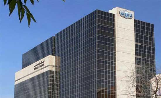 البنك العربي يصدر تقريره السنوي للاستدامة