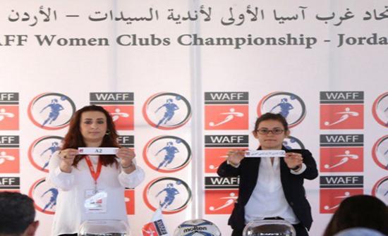 شباب الأردن وأبو ظبي في افتتاح بطولة غرب آسيا للسيدات