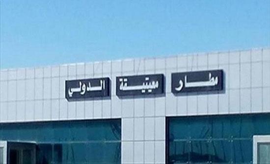 ليبيا.. توقف الملاحة بمطار معيتيقة إثر سقوط قذائف