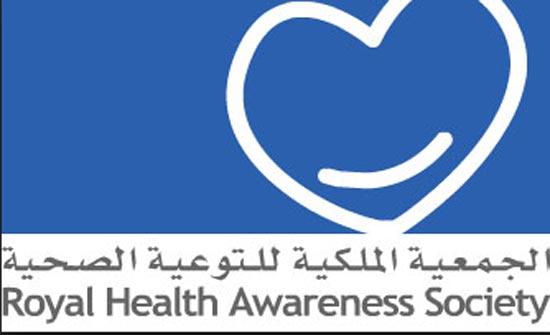 الجمعية الملكية للتوعية الصحية تحتفل بعيادة المجتمع الصحي