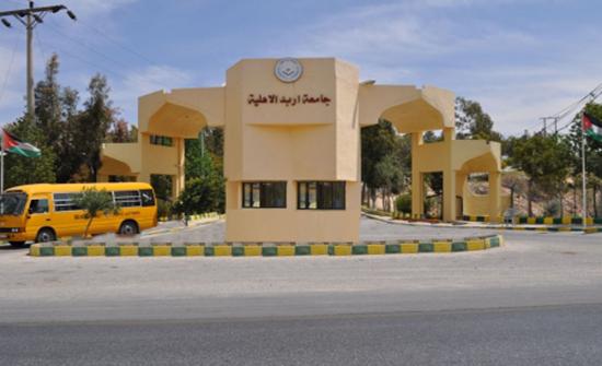 جامعة إربد الأهلية تنهي امتحاناتها النهائية للفصل الثاني الكترونياً