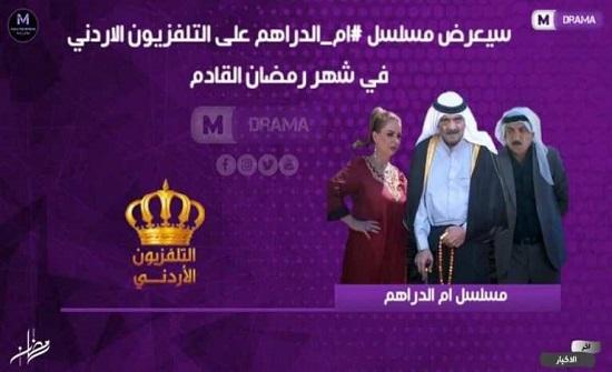 """التلفزيون الأردني يصدر بيانا حول """" ام الدراهم """" ..."""