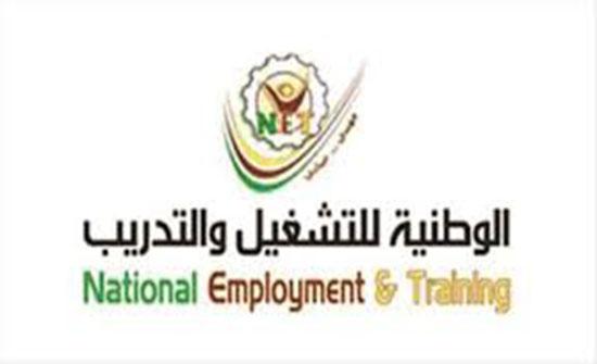مذكرة تعاون بين الوطنية للتشغيل والتدريب وجمعية المستثمرين