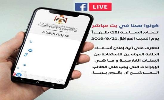 بث مباشر لإعلان نتائج البعثات الخارجية السبت