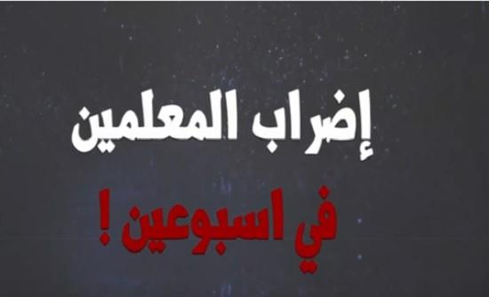 بالفيديو : اضراب المعلمين مستمر