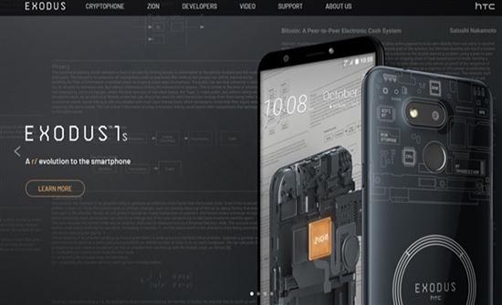 إتش تي سي تطلق الهاتف Exodus 1s الجديد