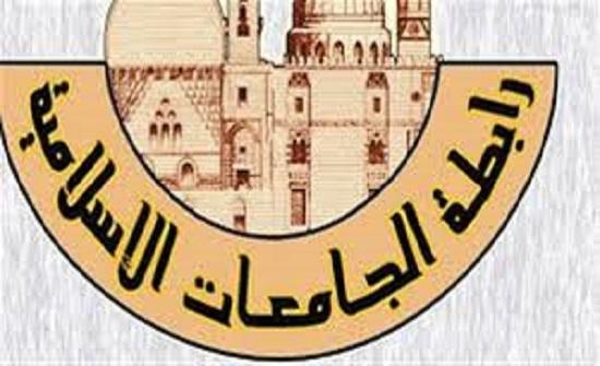 رابطة الجامعات الإسلامية تؤكد دعمها للقضية الفلسطينية
