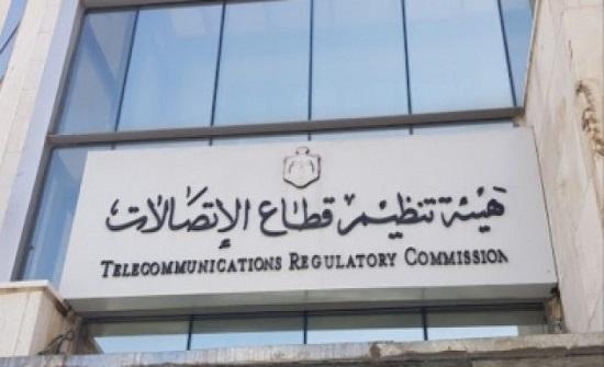 تنظيم الاتصالات تمدد فترة الاستشارة العامة حول مراجعة التشريعات الناظمة