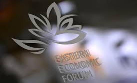 روسيا : أكثر من 51 مليار دولار حصيلة اتفاقات منتدى الشرق الاقتصادي