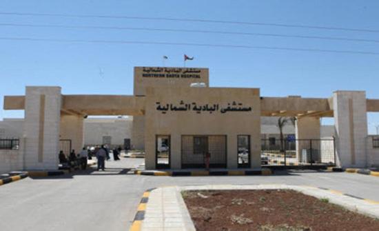 شكاوى عدم توفر اطباء اختصاص باطنية وجراحة في مستشفى البادية الشمالية