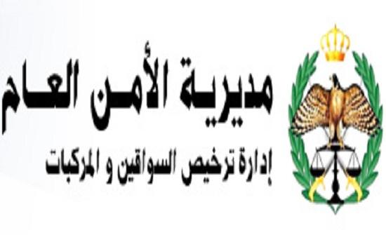 مواعيد ومواقع وجود محطات الترخيص المتنقلة في لواءي بني كنانة والبترا وقضاء الازرق