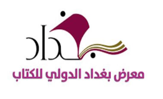 رسميا.. تأجيل معرض بغداد الدولى للكتاب 5 أيام بسبب فيروس كورونا