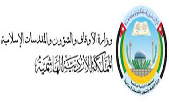 الأوقاف تدعو الراغبين للمشاركة بالمسابقة الهاشمية لحفظ القرآن الكريم مراجعة مديرياتها