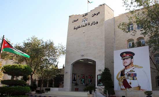 الداخلية تؤكد مجددا عدم السماح بإقامة اية تجمعات مخالفة للقانون