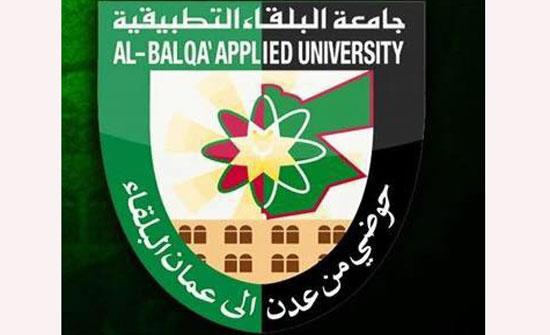 حملة تعقيم شاملة في جامعة البلقاء التطبيقية