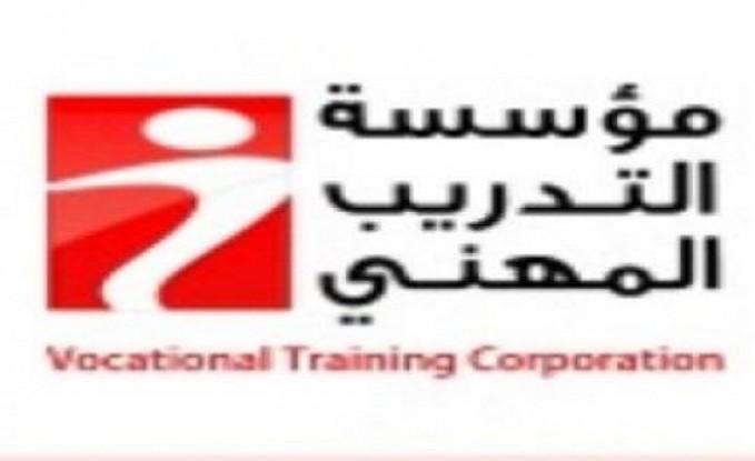 مؤسسة التدريب المهنيّ تعلن عن فتحِ أبواب القبول والتسجيل إلكترونيًا