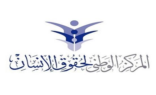 الوطني لحقوق الإنسان يدعو للحوار بين الحكومة ونقابة المعلمين