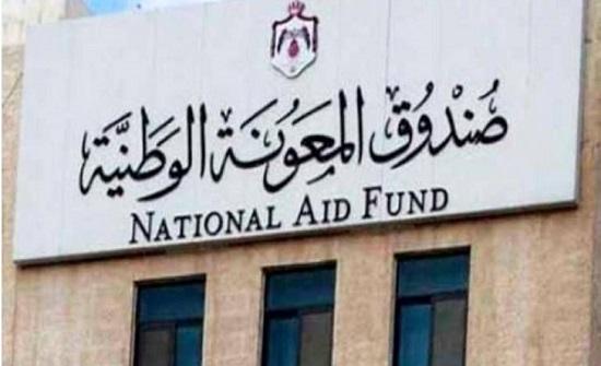 مدير صندوق المعونة الوطنية يوعز بزيادة أعداد المنتفعين من الصندوق
