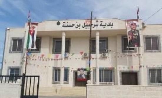 تعليق دوام موظفي بلدية شرحبيل بن حسنة