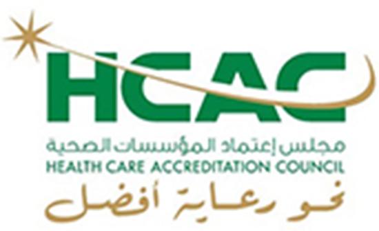 مجلس اعتماد المؤسسات الصحية يطلق مؤتمر الجودة في الرعاية الصحية