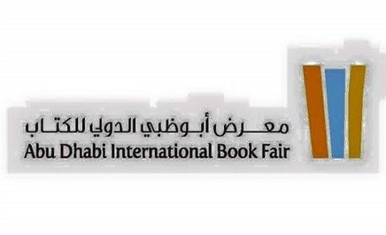 النشر الإلكتروني .. ندوة افتراضية بمعرض أبوظبي الدولي للكتاب