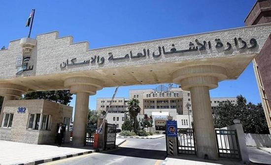 وزارة الأشغال تعلق الدوام في مركزها ليوم غد الأحد