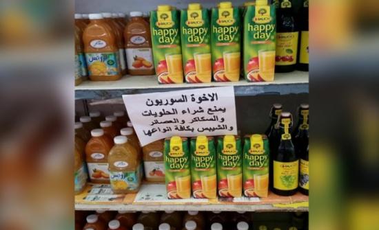 """برنامج الغذاء العالمي يمنع السوريين من شراء """"العصائر والسكاكر والشيبس"""" في الأردن"""