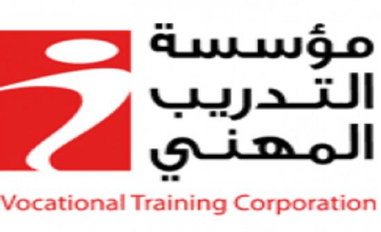 قبول 4273 متدرباً ومتدربة في مؤسسة التدريب المهني