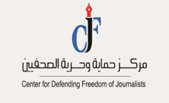 حماية الصحفيين: الصحافة المستقلة ضرورة في المجتمعات الديمقراطية