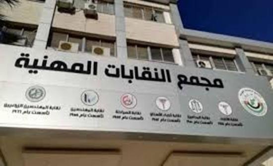 فروع النقابات المهنية تطالب بتوفير خدمات نوعية لمستشفى الطفيلة الجديد