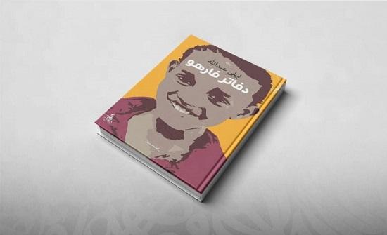 الأديبة العمانية ليلى عبدالله: انتقال الشعراء لكتابة الرواية اعتداء صارخ