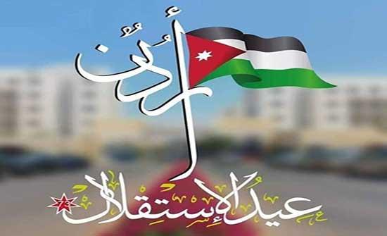 احتفال المملكة بعيد الاستقلال 75