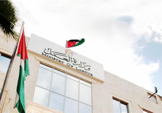 تعليق الدوام في مبنى وزارة العمل ومديرية عمل سحاب اليوم