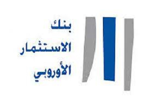 بنك الاستثمار الأوروبي يقدم تمويلا للأردني الكويتي بقيمة 100 مليون يورو