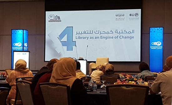 """جامعة الزرقاء تشارك في ندوة بعنوان """" المكتبة كمحرك للتغيير 4 """""""
