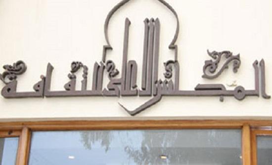 المجلس الأعلى للثقافة  يقاوم كورونا ويحث على المشاركة بمسابقة فن الكاريكاتير