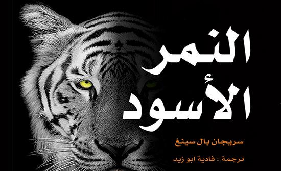 """""""النمر الأسود"""".. كتاب نقدي جديد في طرق مواجهة الفساد"""