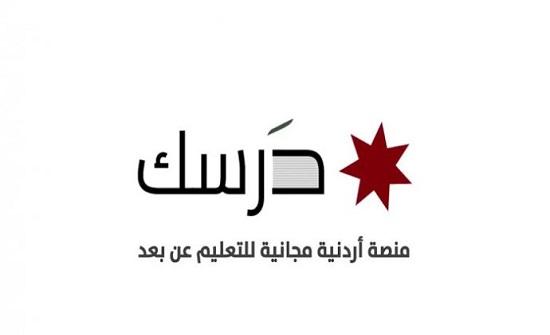 خبراء أردنيون : الوضع الراهن يدعو للقلق في مجال التعليم