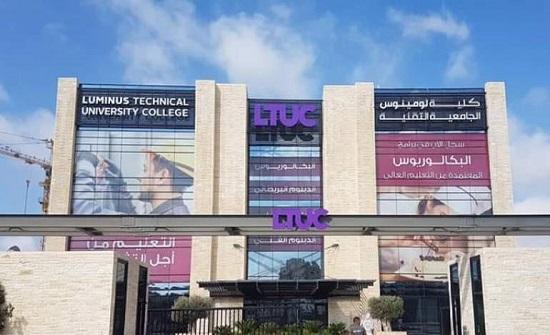 اتفاقية تعاون بين لومينوس الجامعية والعلمية الاسلامية