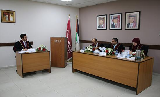 مقترح لجامعة افتراضية أردنية في ضوء معايير الجودة الشاملة رسالة ماجستير في جامعة الشرق الأوسط