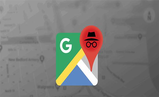 """نسخة معاينة """"اختبار"""" من تطبيق خرائط غوغل تأتي بميزة التصفح الخفي"""