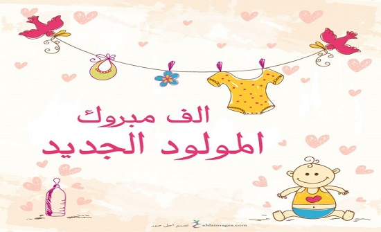 أمل وعبدالله.. مبارك المولود الجديد