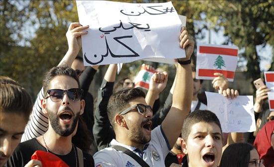 لبنان.. متظاهرون يحاصرون منزل وزير الاتصالات في بيروت