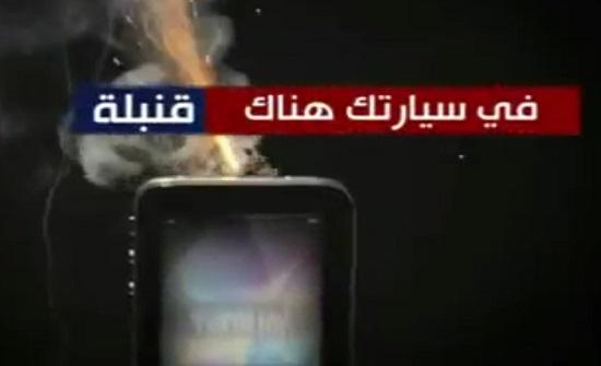 بالفيديو ... في سيارتك قنبلة : تحذير أمني للأردنيين